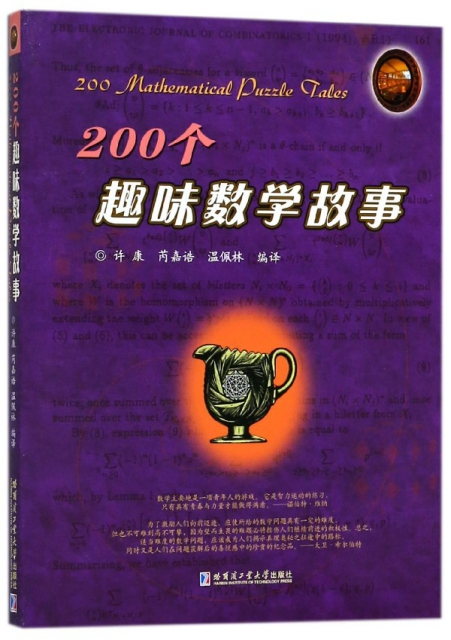 200個趣味數學故事