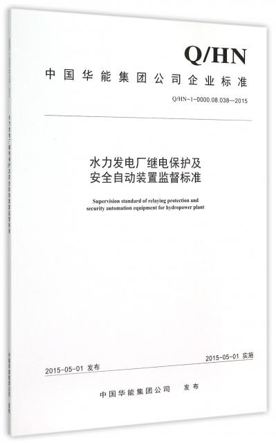 水力發電廠繼電保護及安全自動裝置監督標準(QHN-1-0000.08.038-2015)/中國華能集團公司企業標準