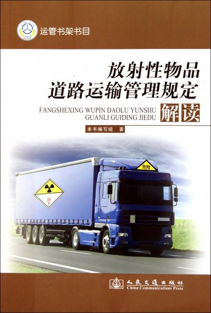 放射性物品道路運輸管理規定解讀