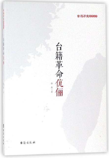 臺籍革命伉儷/臺灣歷