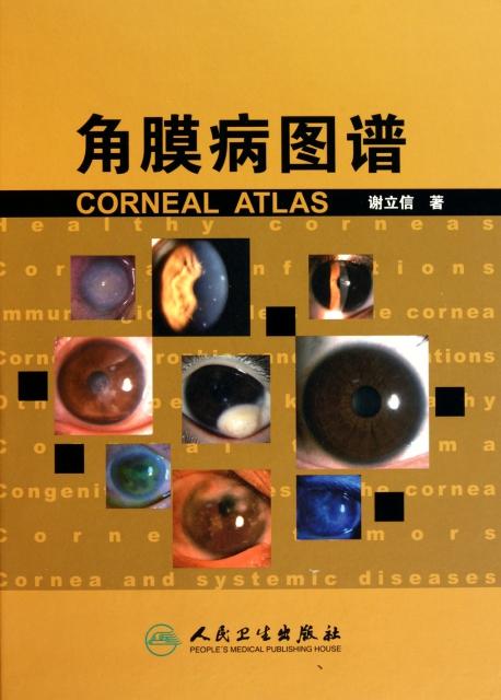 角膜病圖譜(精)