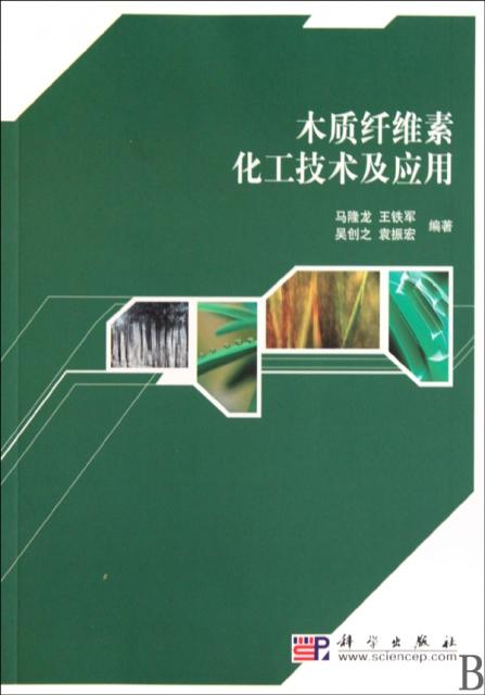 木質纖維素化工技術及應用
