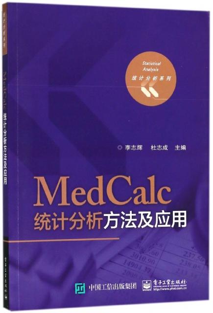MedCalc統計分析方法及應用/統計分析繫列