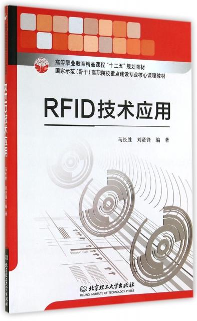 RFID技術應用(高等職業教育精品課程十二五規劃教材)