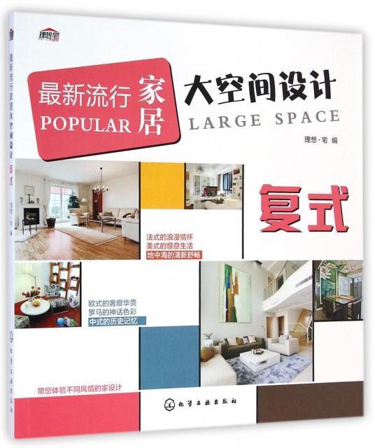 最新流行家居大空間設計(復式)