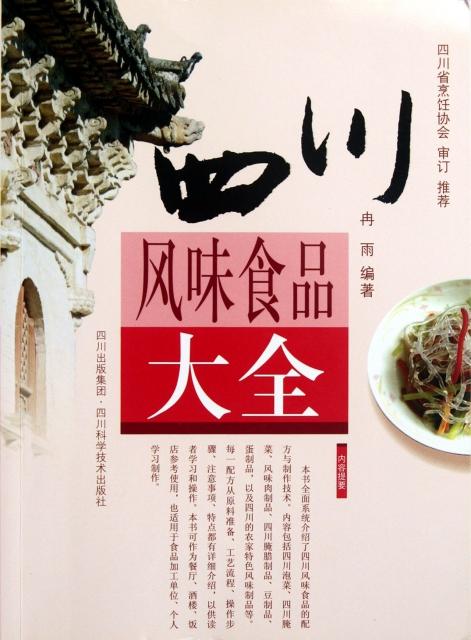 四川風味食品大全