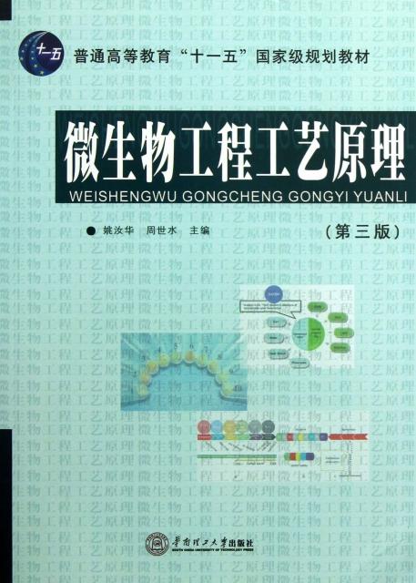 微生物工程工藝原理(第3版普通高等教育十一五國家級規劃教材)