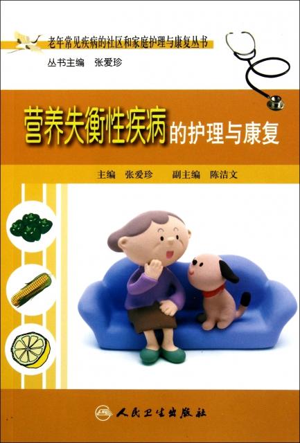 營養失衡性疾病的護理與康復/老年常見疾病的社區和家庭護理與康復叢書