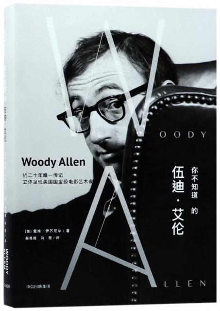 你不知道的伍迪·艾倫