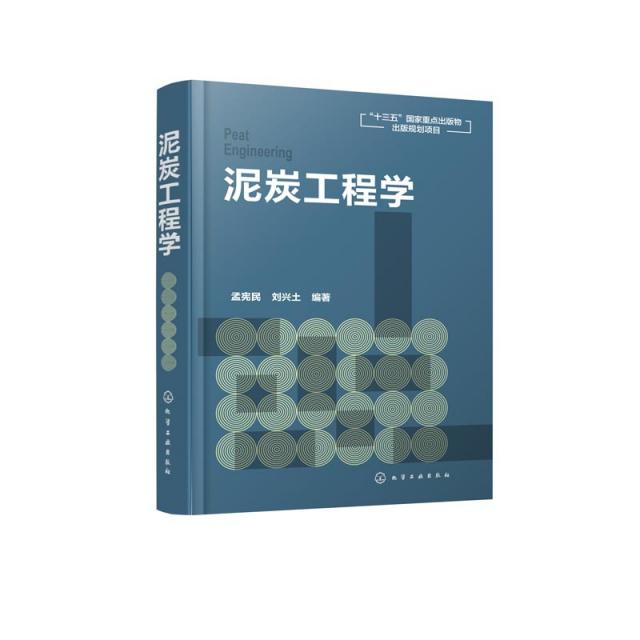 泥炭工程學(精) 國內第yi本繫統論述泥炭開發和保護管理工程的技術專著
