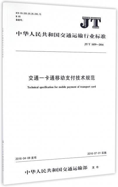 交通一卡通移動支付技術規範(JTT1059-2016)/中華人民共和國交通運輸行業標準