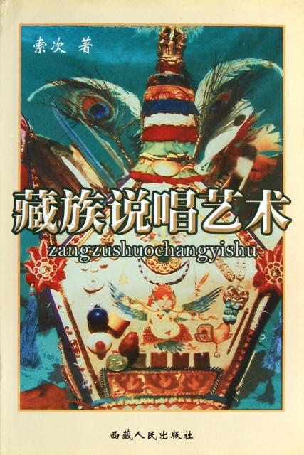 藏族說唱藝術