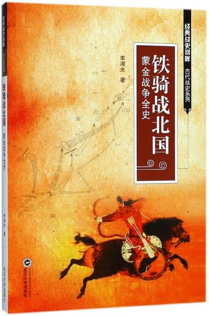 鐵騎戰北國(蒙金戰爭