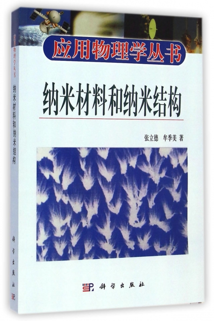 納米材料和納米結構/應用物理學叢書
