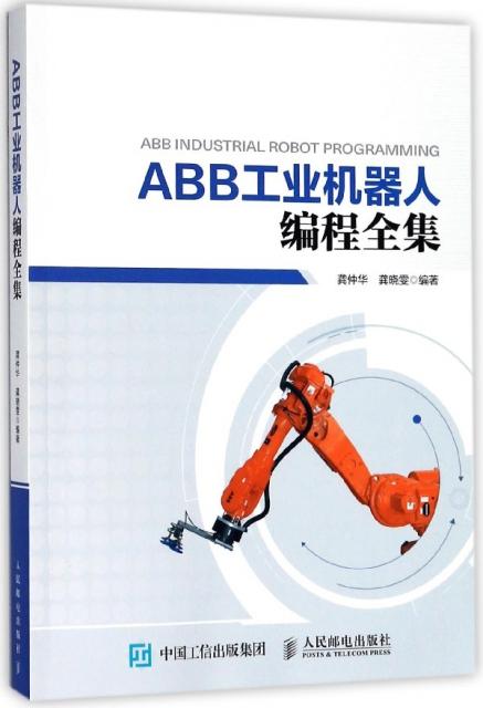 ABB工業機器人編程全集