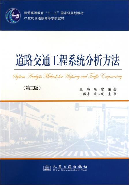 道路交通工程繫統分析方法(第2版普通高等教育十一五國家級規劃教材)