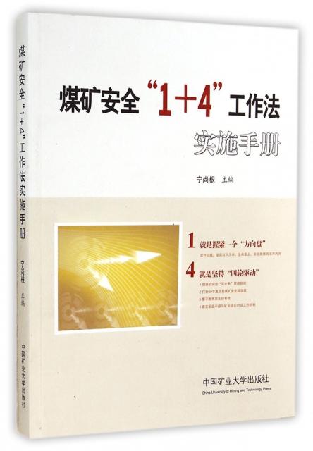 煤礦安全1+4工作法實施手冊