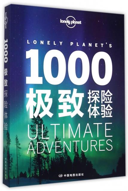 1000極致探險體驗