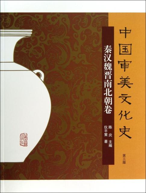 中國審美文化史(秦漢