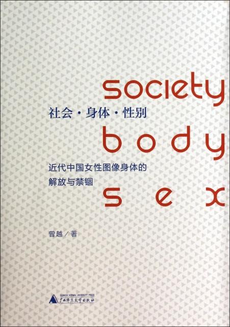 社會身體性別(近代中國女性圖像身體的解放與禁錮)