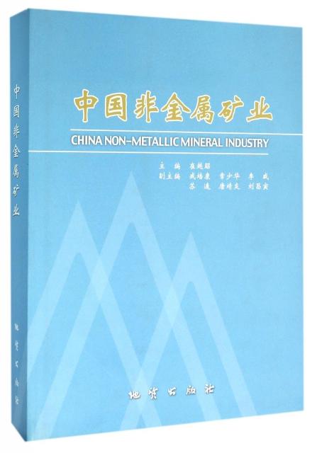 中國非金屬礦業(精)