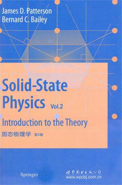 固態物理學(第2卷)