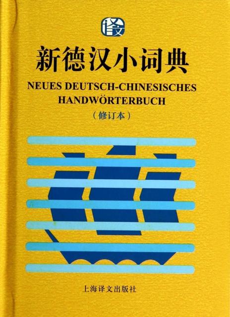 新德漢小詞典(修訂本)(精)