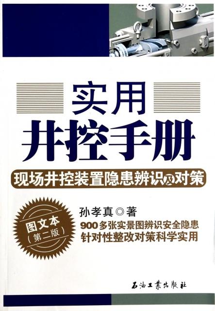 實用井控手冊(現場井控裝置隱患辨識及對策圖文本第2版)