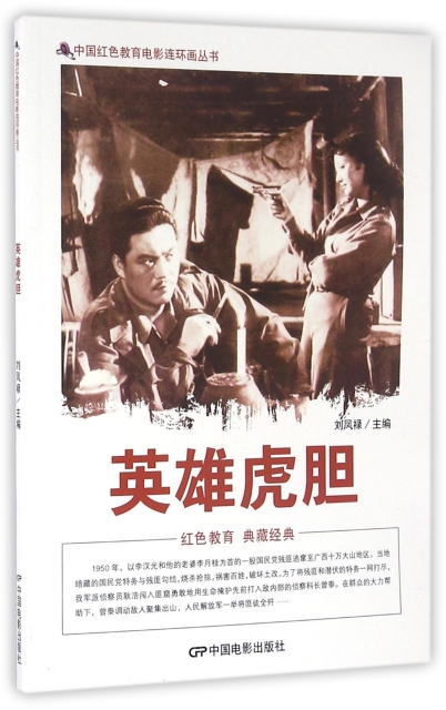 英雄虎膽/中國紅色教育電影連環畫叢書