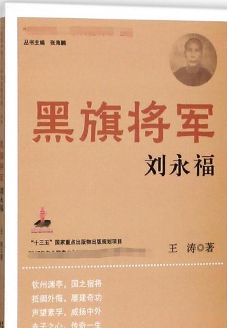 黑旗將軍(劉永福)