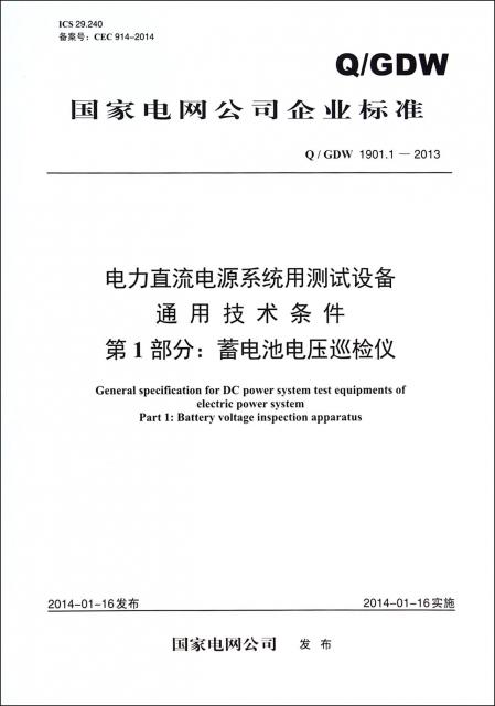 電力直流電源繫統用測試設備通用技術條件第1部分蓄電池電壓巡檢儀(QGDW1901.1-2013)/國家電網公司企業標準