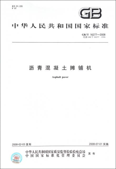 瀝青混凝土攤鋪機(GBT16277-2008代替GBT16277-1996)/中華人民共和國國家標準