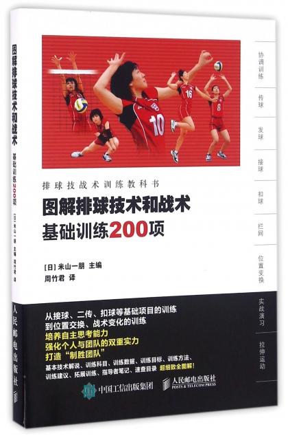 圖解排球技術和戰術(基礎訓練200項排球技戰術訓練教科書)