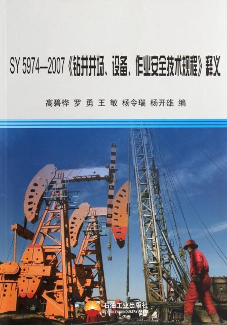 SY5974-2007鑽井井場設備作業安全技術規程釋義