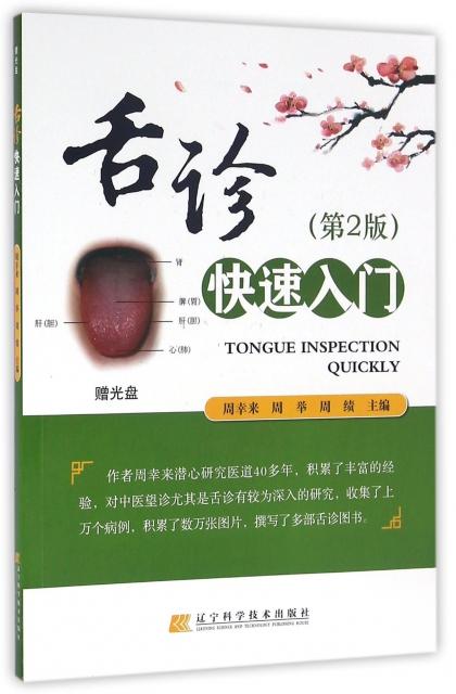 舌診快速入門(附光盤第2版)