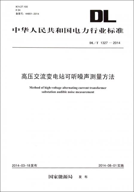 高壓交流變電站可聽噪聲測量方法(DLT1327-2014)/中華人民共和國電力行業標準