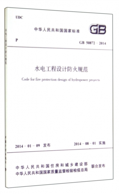 水电工程设计防火规范