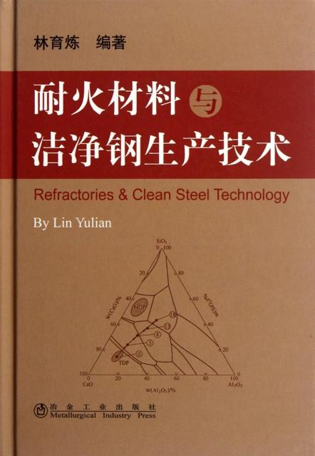 耐火材料與潔淨鋼生產技術(精)