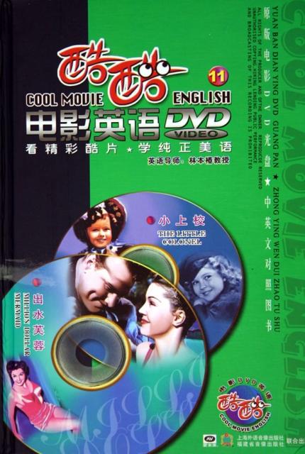 DVD酷酷電影英語<11>小上校出水芙蓉(2碟附書)