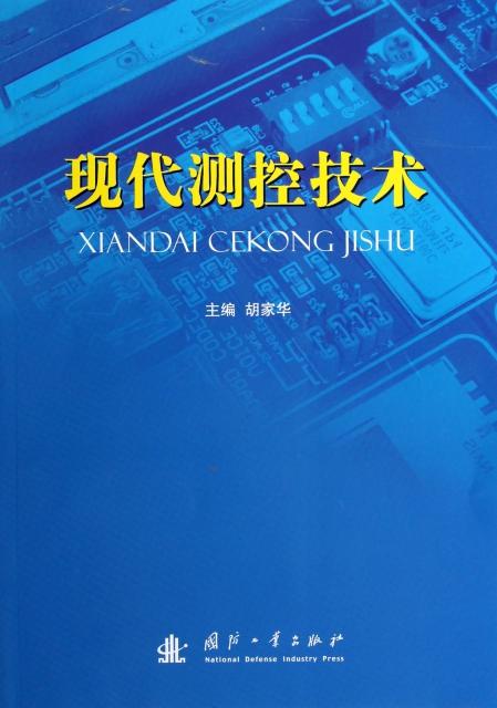 現代測控技術