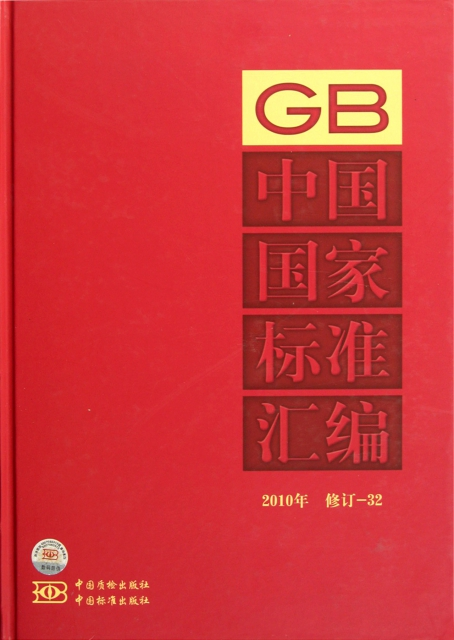 中國國家標準彙編(2010年修訂-32)(精)
