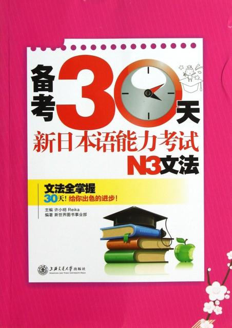 備考30天新日本語能力考試N3文法