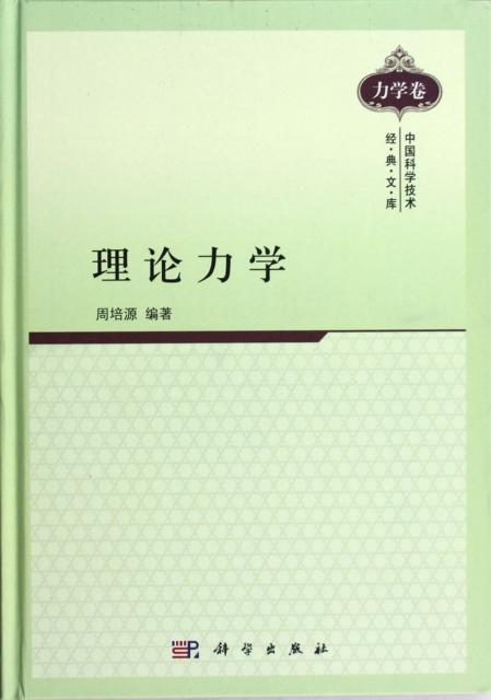 理論力學(精)/中國科學技術經典文庫