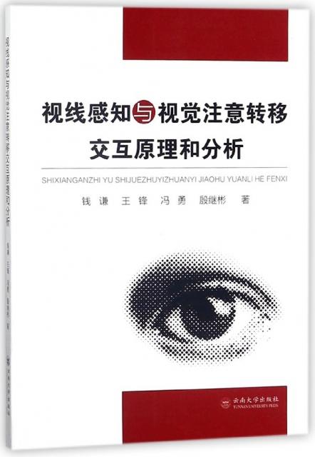 視線感知與視覺注意轉移交互原理和分析