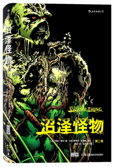 沼澤怪物(第2卷)(精)