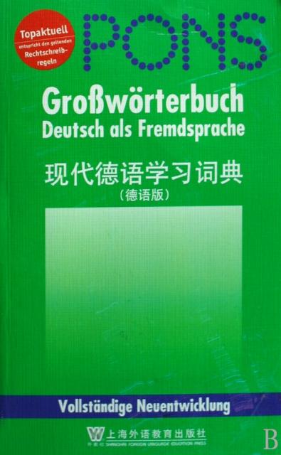 現代德語學習詞典(德語版)