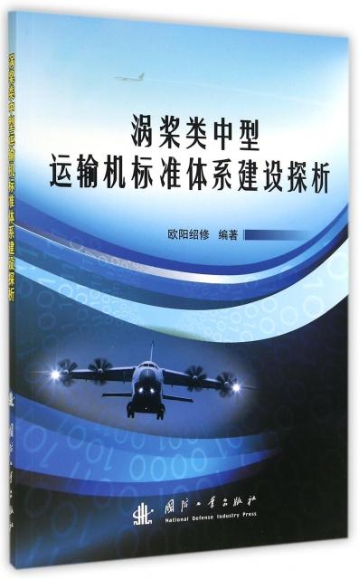 渦槳類中型運輸機標準體繫建設探析