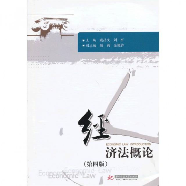 經濟法概論(第4版)