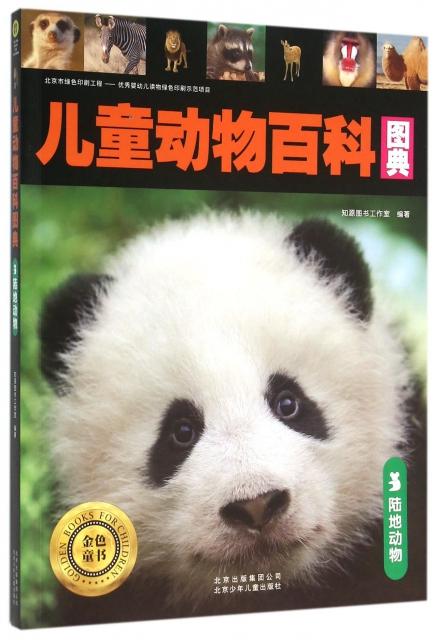 兒童動物百科圖典(陸地動物)