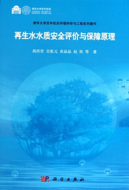 再生水水質安全評價與保障原理(精)